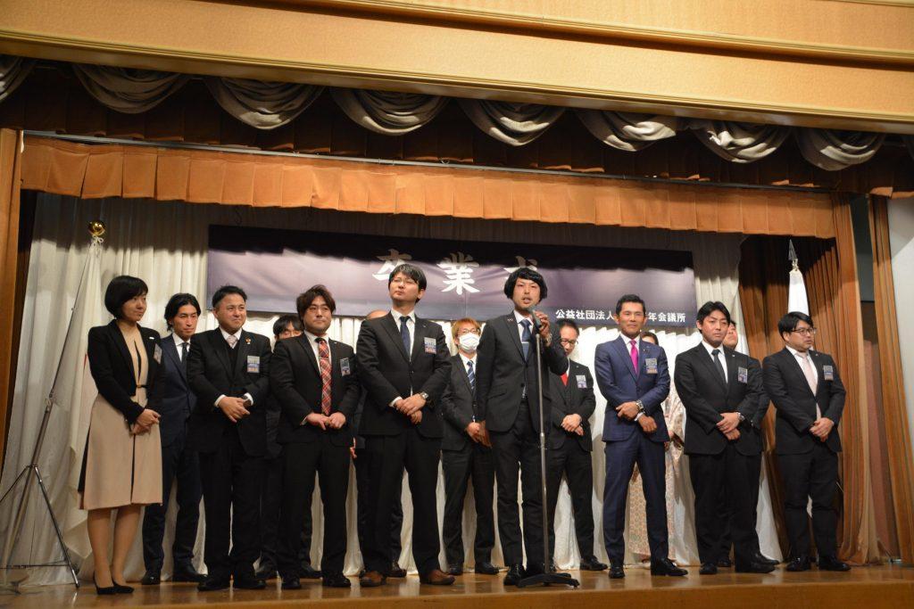 12月例会「卒業式~情熱と志の継承~」