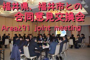 福井県・福井市との合同意見交換会