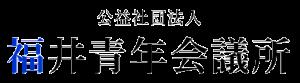 公益社団法人 福井青年会議所