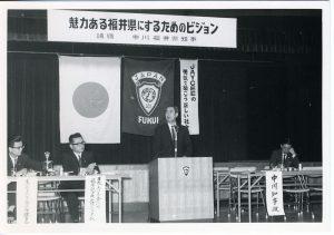 1967年 知事を囲む座談会