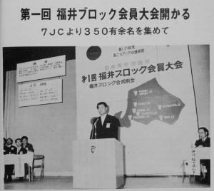 1971年 第1回福井ブロック会員大会