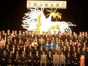 2003年 全国大会総決起集会