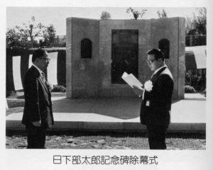 1976年 日下部太郎記念碑除幕式