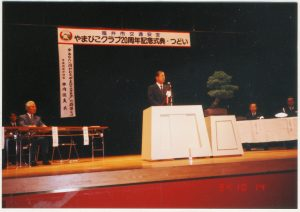 1994年 やまびこクラブ20周年