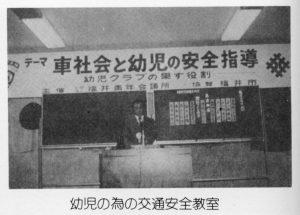 1974年 幼児の為の交通安全教室