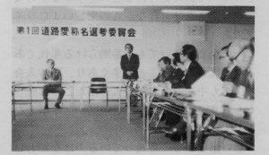 1984年 道路愛称名選考会発足
