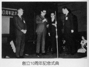 1972年 創立10周年記念式典