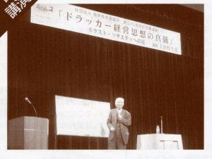 2002年 40周年記念講演会