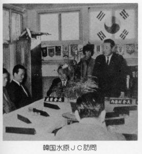 1966年 韓国水原JC訪問