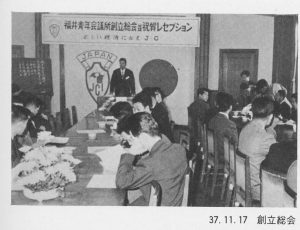1962年 創立総会