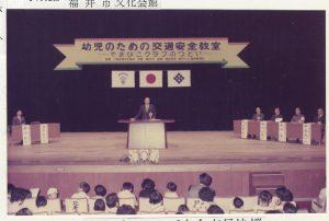 1975年 やまびこクラブ大会