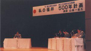 1997年 35周年記念事業-500年計画