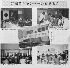 1982年 20周年記念