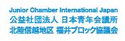 公益社団法人日本青年会議所 北陸信越地区 福井ブロック協議会
