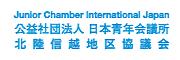 公益社団法人日本青年会議所 北陸信越地区協議会
