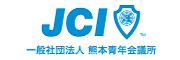 一般社団法人 熊本青年会議所