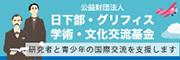 日下部・グリフィス学術・文化交流基金
