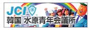 韓国水原青年会議所