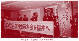 2000年 全国会員大会招致PR