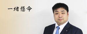 福井青年会議所 理事長より