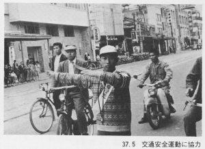 1962年 交通安全運動に協力