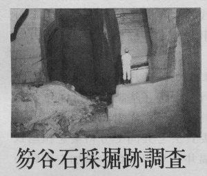 1981年 笏谷石採掘