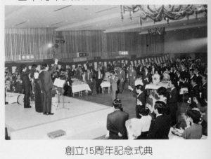 1977年 創立15周年記念式典