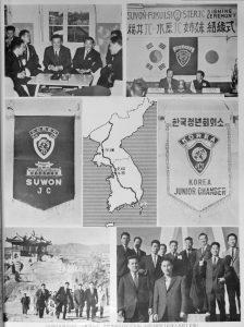 1964年 水原姉妹JC締結