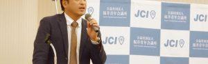 福井青年会議所について