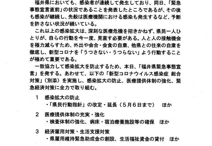 県 ウイルス 新型 コロナ 福井